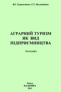 Герасименко В.Г., Нездоймінов С.Г. Аграрний туризм як вид підприємництва