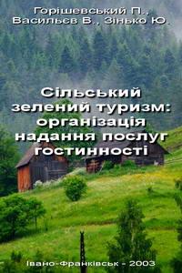 Горішевський П., Васильєв В., Зінько Ю. Сільський зелений туризм: організація надання послуг гостинності