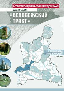 Стратегия развития экотуризма дестинации «Беловежский тракт»