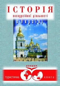 Федорченко В.К. та ін. Історія екскурсійної діяльності в Україні