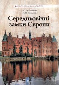 Пустиннікова І.С., Безпалова Н.Ю. Середньовічні замки Європи