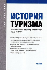 Путрик Ю.С., Багдасарян В.Э., Биржаков М.Б. и др. История туризма