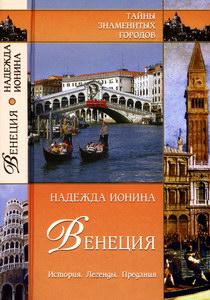 Надежда Ионина. Венеция. История. Легенды. Предания