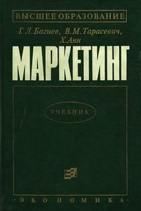 Багиев Г.Л. и др. Маркетинг