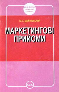 Дайновський Ю.А. Маркетингові прийоми