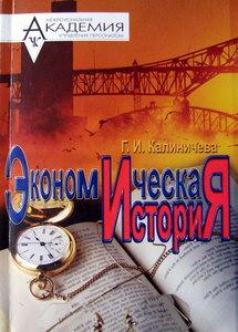 Калиничева Г.И. Экономическая история