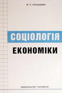 Лукашевич М.П. Соціологія економіки
