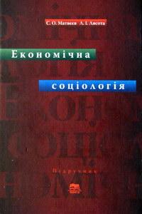 Матвєєв С.О., Лясота Л.І. Економічна соціологія