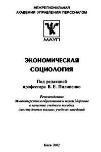 Пилипенко В.Е. и др. Экономическая социология