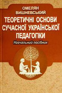 Омелян Вишневський. Теоретичні основи сучасної української педагогіки