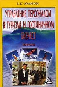 Агамирова Е.В. Управление персоналом в туризме и гостинично-ресторанном бизнесе