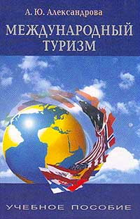 Александрова А.Ю. Международный туризм