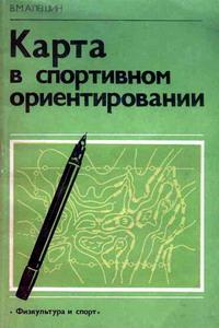 Алешин В.М. Карта в спортивном ориентировании