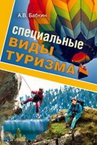 Бабкин А.В. Специальные виды туризма