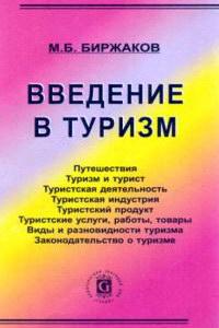 Биржаков М.Б. Введение в туризм