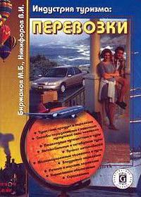 Биржаков М., Никифоров В. Индустрия туризма: Перевозки