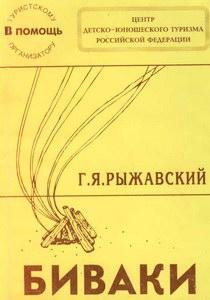 Рыжавский Г.Я. Биваки