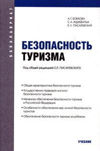 Бобкова А., Кудреватых С., Писаревский Е. Безопасность туризма