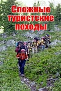 Сложные туристские походы