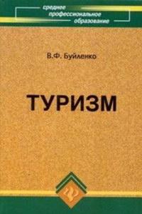 Буйленко В.Ф. Туризм