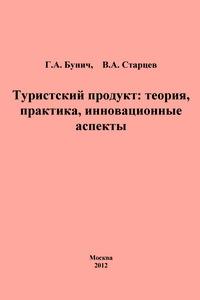Бунич Г.А., Старцев В.А. Туристический продукт: теория, практика, инновационные аспекты