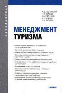 Чудновский А.Д., Королев Н.В. и др. Менеджмент туризма