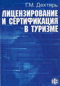 Дехтярь Г.М. Лицензирование и сертификация в туризме