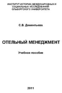 Дементьева С.В. Отельный менеджмент