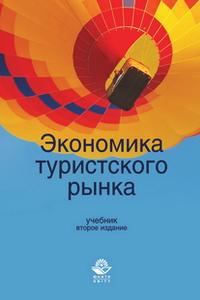Дмитриев М., Забаева М., Малыгина Е. Экономика туристского рынка