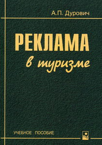 Дурович А.П. Реклама в туризме