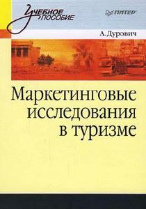 Дурович А.П. Маркетинговые исследования в туризме