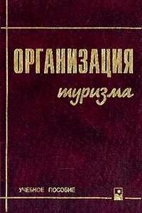 Сергеева т м и др организация туризма