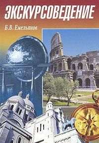 Емельянов Б.В. Экскурсоведение