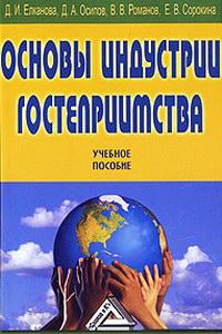 Елканова Д.И. и др. Основы индустрии гостеприимства