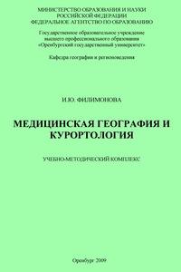 Филимонова И.Ю. Медицинская география и курортология