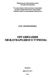 Филимонова И.Ю. Организация международного туризма