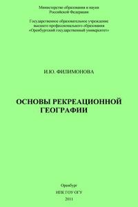 Филимонова И.Ю. Основы рекреационной географии