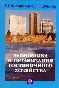Экономика и организация гостиничного хозяйства
