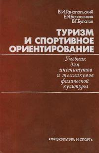 Ганопольский В.И. и др. Туризм и спортивное ориентирование