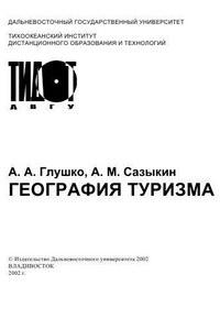 Глушко А.А., Сазыкин А.М. География туризма