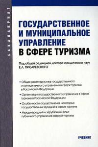 Бобкова А.Г., Кудреватых С.А. и др. Государственное и муниципальное управление в сфере туризма