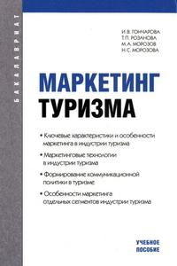 Гончарова И.В., Розанова Т.П. и др. Маркетинг туризма