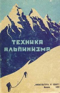 Техника альпинизма