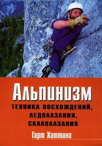 Гарт Хаттинг. Альпинизм: техника восхождений, ледолазания, скалолазания