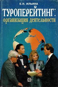 Ильина Е.Н. Туроперейтинг: организация деятельности