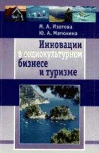 Изотова М., Матюхина Ю. Инновации в социокультурном сервисе и туризме
