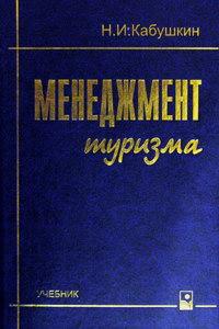 Кабушкин Н.И. Менеджмент туризма