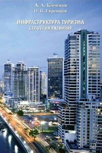 Клейман А.А., Евреинов О.Б. Инфраструктура туризма: стратегия развития