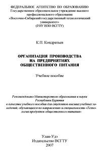 Кондратьев К.П. Организация производства на предприятиях общественного питания