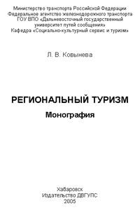 Ковынева Л.В. Региональный туризм